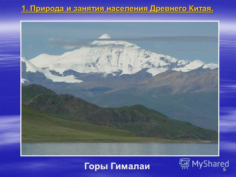 5 Горы Гималаи 1. Природа и занятия населения Древнего Китая.