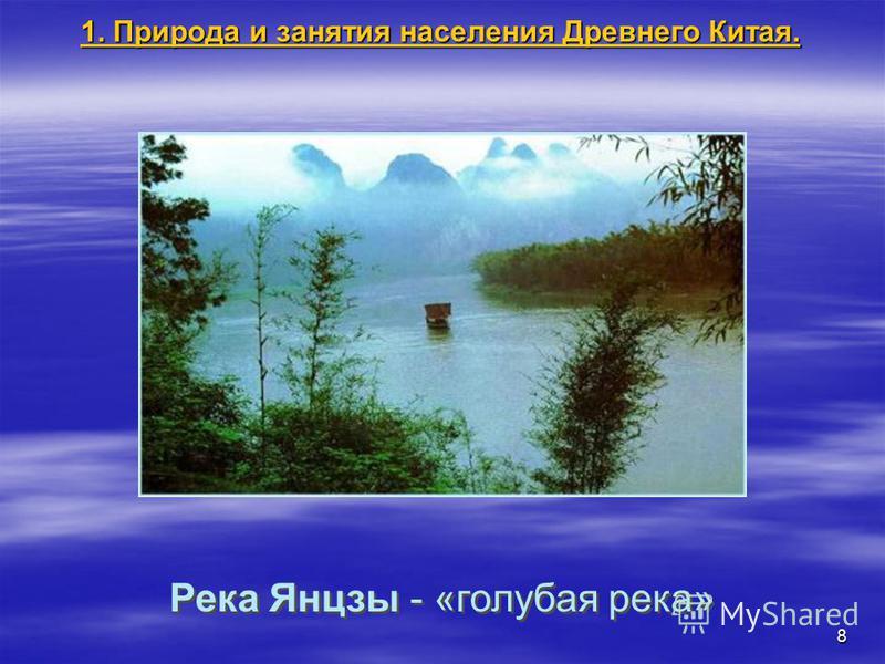 8 Река Янцзы - «голубая река» 1. Природа и занятия населения Древнего Китая.