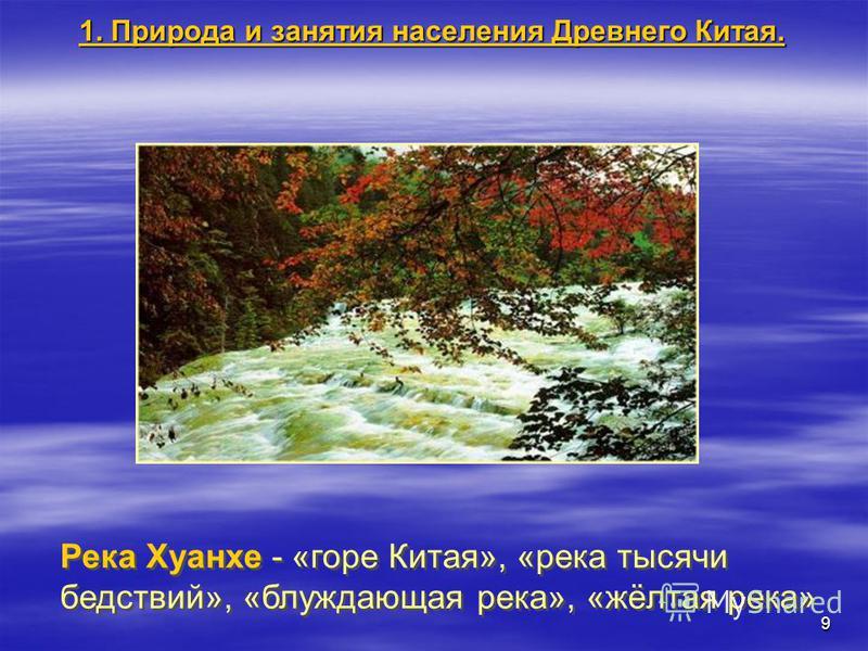 9 Река Хуанхе - «горе Китая», «река тысячи бедствий», «блуждающая река», «жёлтая река» 1. Природа и занятия населения Древнего Китая.