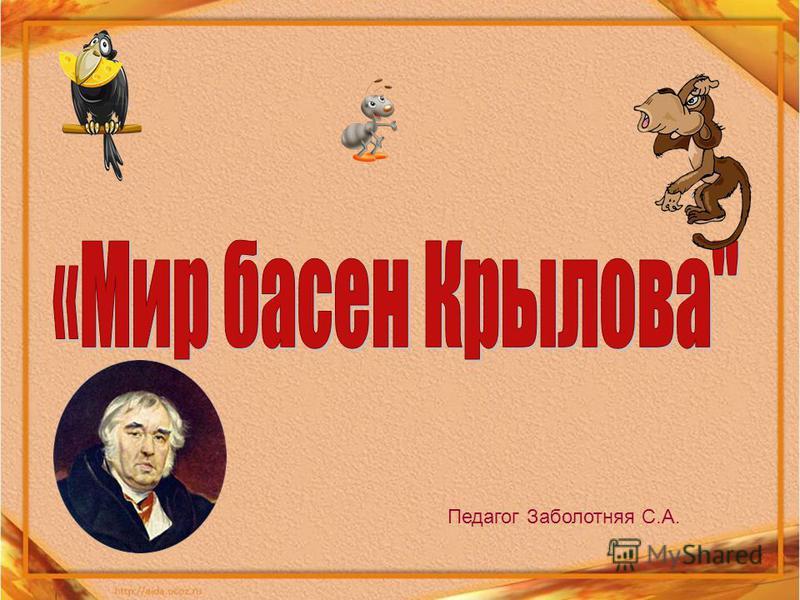 Педагог Заболотняя С.А.