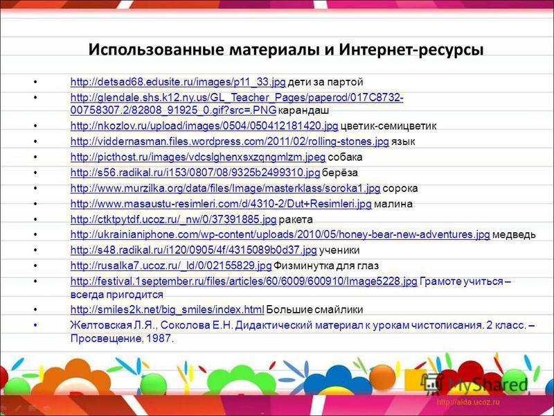 Презентацию подготовила учитель начальных классов Бортникова Надежда Николаевна