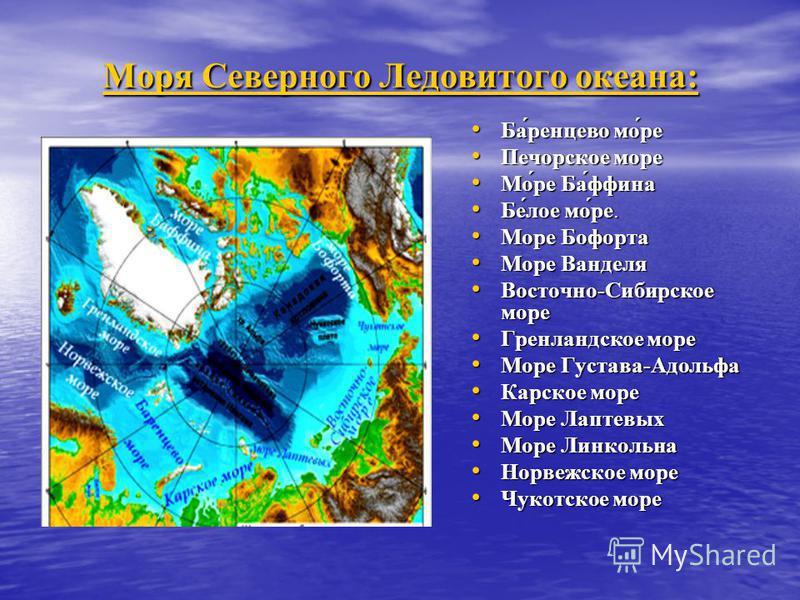 Моря Северного Ледовитого океана: Ба́бабаренцево мо́ре Ба́бабаренцево мо́ре Печорское море Печорское море Мо́ре Ба́финна Мо́ре Ба́финна Бе́оле мо́ре. Бе́оле мо́ре. Море Бофорта Море Бофорта Море Ванделя Море Ванделя Восточно-Сибирское море Восточно-С