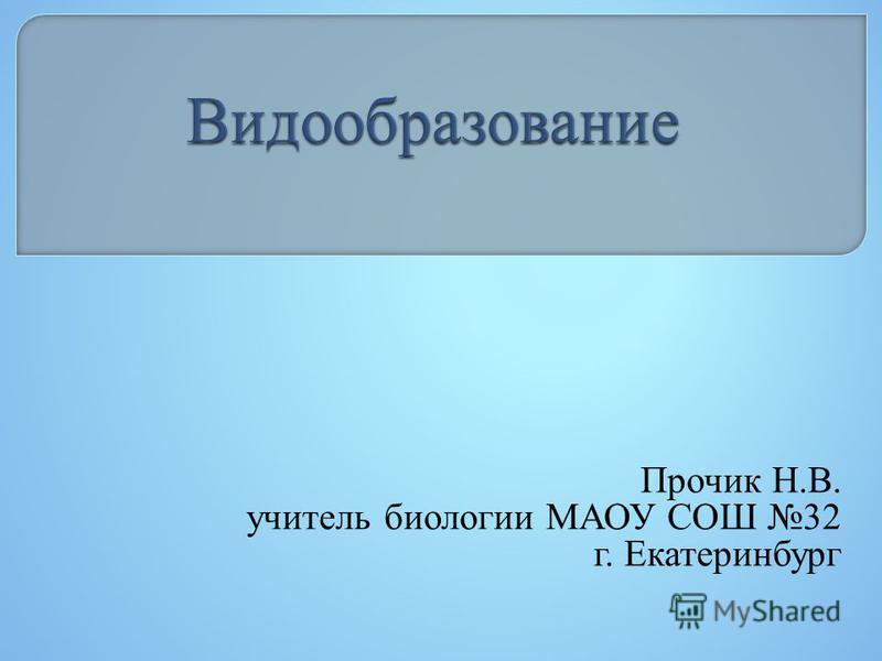 Прочик Н.В. учитель биологии МАОУ СОШ 32 г. Екатеринбург