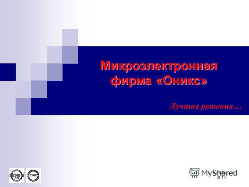 Павел Медведь 2014 Лучшие решения … Микроэлектронная фирма «Оникс»