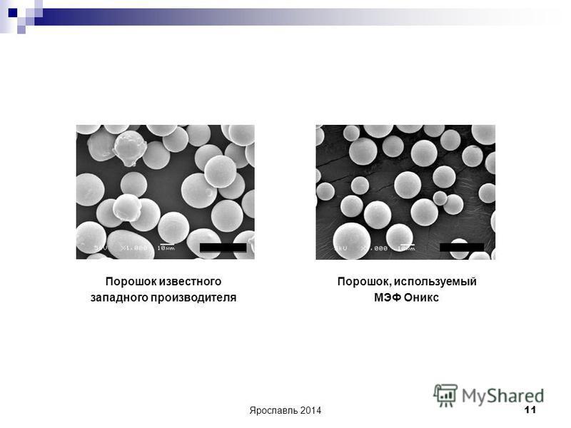 Порошок известного западного производителя Ярославль 2014 11 Порошок, используемый МЭФ Оникс