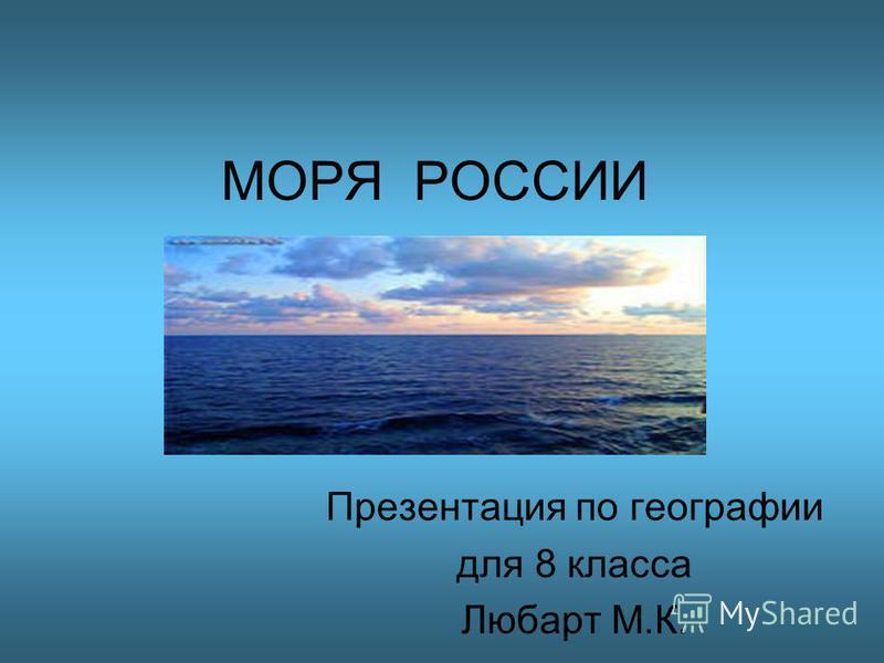 МОРЯ РОССИИ Презентация по географии для 8 класса Любарт М.К.