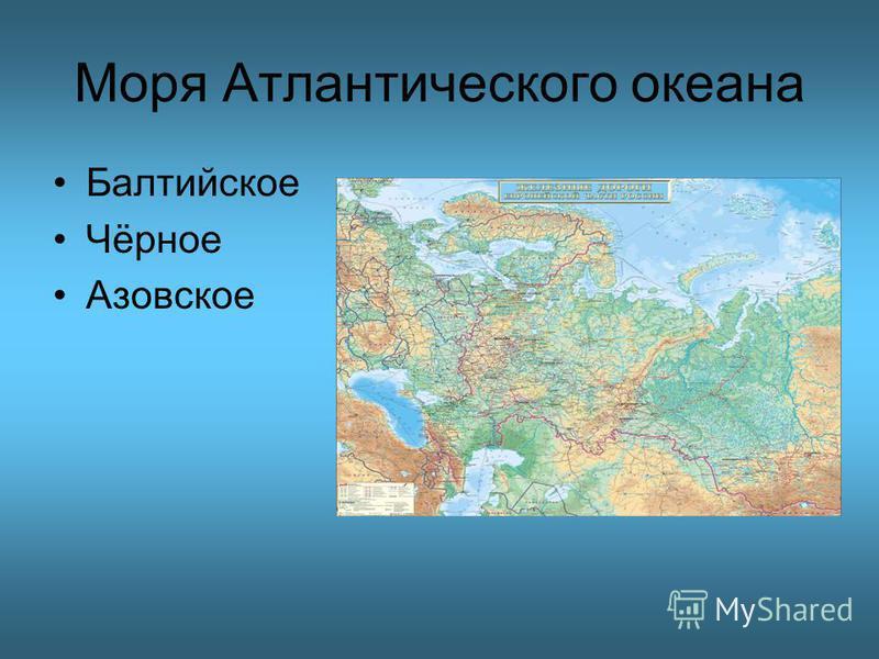 Моря Атлантического океана Балтийское Чёрное Азовское