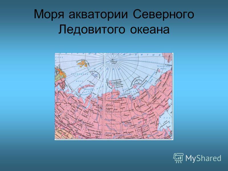 Моря акватории Северного Ледовитого океана