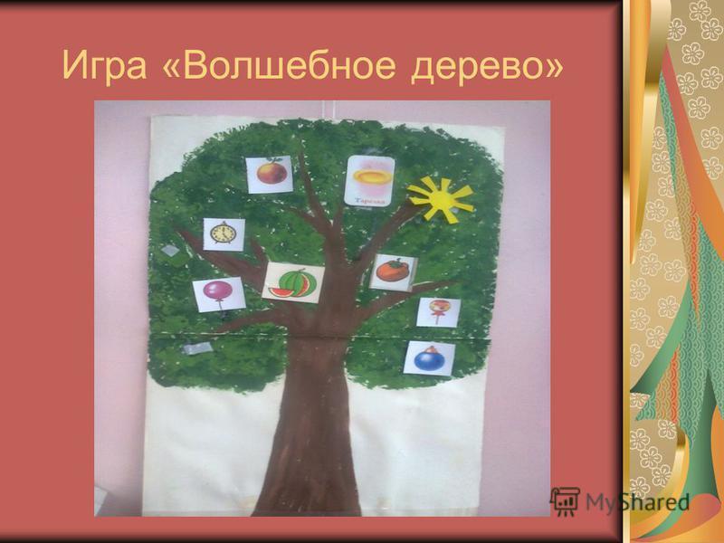 Игра «Волшебное дерево»