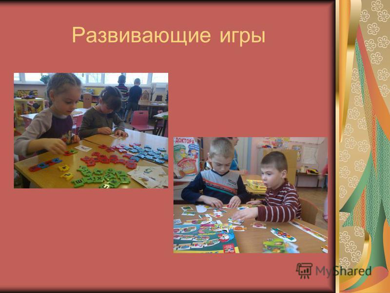 Развивающие игры