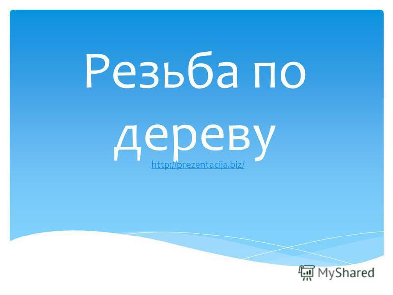 Резьба по дереву http://prezentacija.biz/