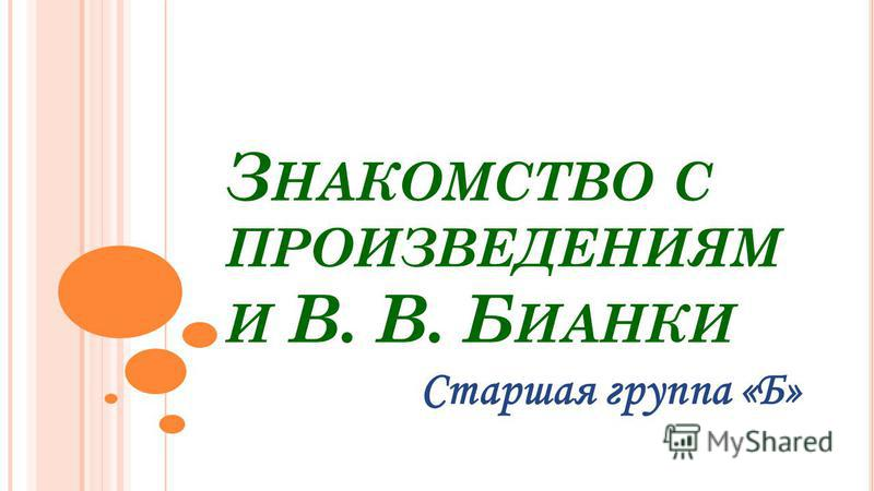 З НАКОМСТВО С ПРОИЗВЕДЕНИЯМ И В. В. Б ИАНКИ Старшая группа «Б»