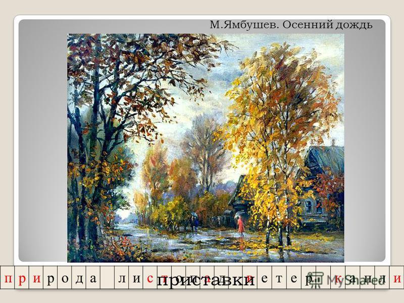 природа листопад ветер капли М.Ямбушев. Осенний дождь приставки