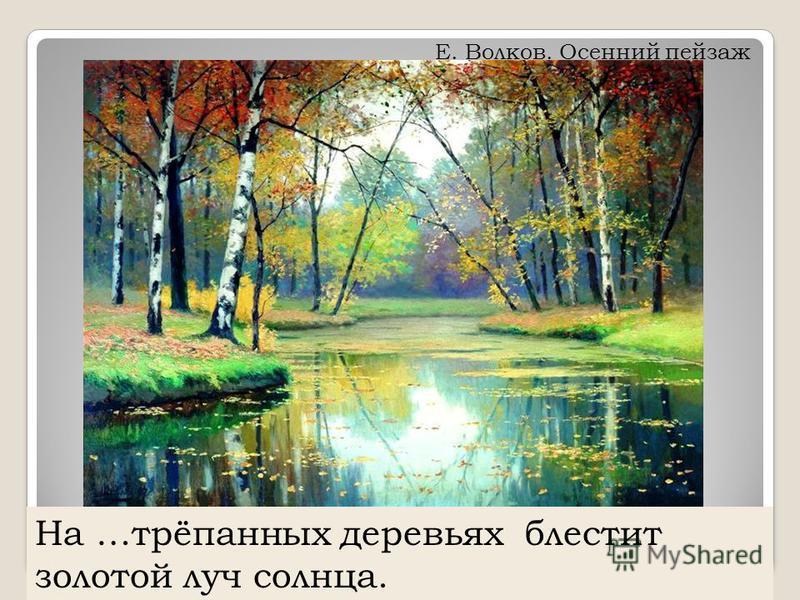 На …трёпанных деревьях блестит золотой луч солнца. Е. Волков. Осенний пейзаж