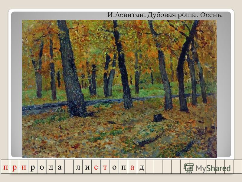 природа листопад И.Левитан. Дубовая роща. Осень.