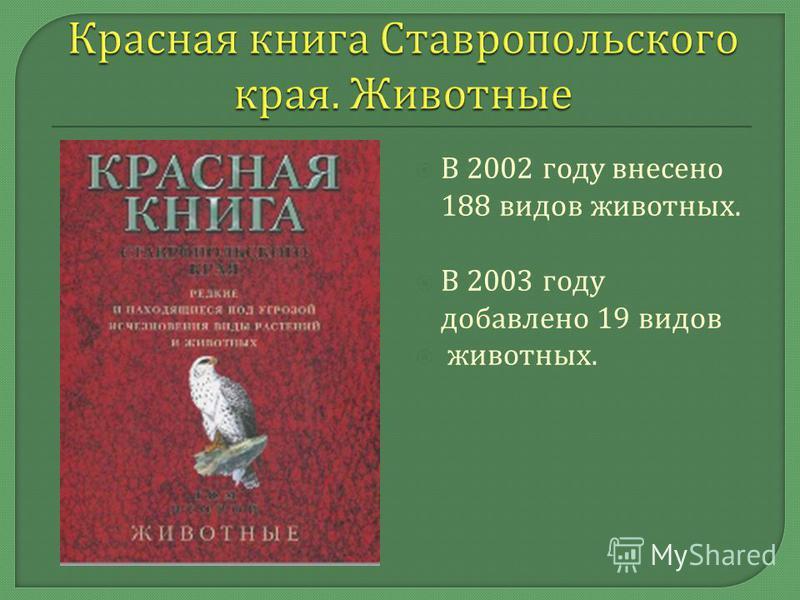 В 2002 году внесено 188 видов животных. В 2003 году добавлено 19 видов животных.