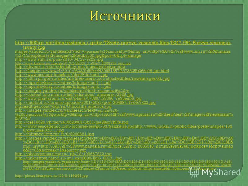 http://900igr.net/data/rastenija-i-griby/TSvety-pervye-vesennie.files/0047-094-Pervye-vesennie- tsvety.jpg mages.yandex.ru/yandsearch?text= красная %20 книга &fp=0&img_url=http%3A%2F%2Fwww.zin.ru%2FAnimalia %2FColeoptera%2Fimages%2Fredbru00.jpg&pos=0
