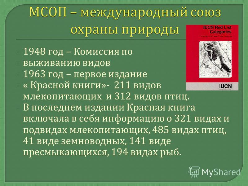 1948 год – Комиссия по выживанию видов 1963 год – первое издание « Красной книги »- 211 видов млекопитающих и 312 видов птиц. В последнем издании Красная книга включала в себя информацию о 321 видах и подвидах млекопитающих, 485 видах птиц, 41 виде з