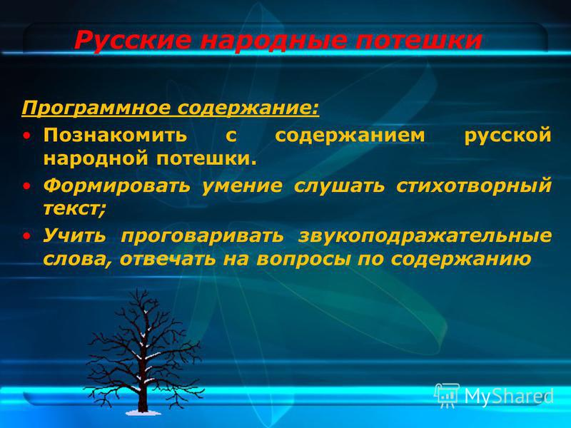 Русские народные потешки Программное содержание: Познакомить с содержанием русской народной потешки. Формировать умение слушать стихотворный текст; Учить проговаривать звукоподражательные слова, отвечать на вопросы по содержанию