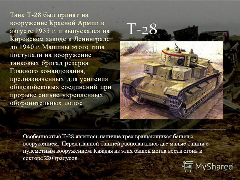 Танк Т-28 был принят на вооружение Красной Армии в августе 1933 г. и выпускался на Кировском заводе в Ленинграде до 1940 г. Машины этого типа поступали на вооружение танковых бригад резерва Главного командования, предназначенных для усиления общевойс
