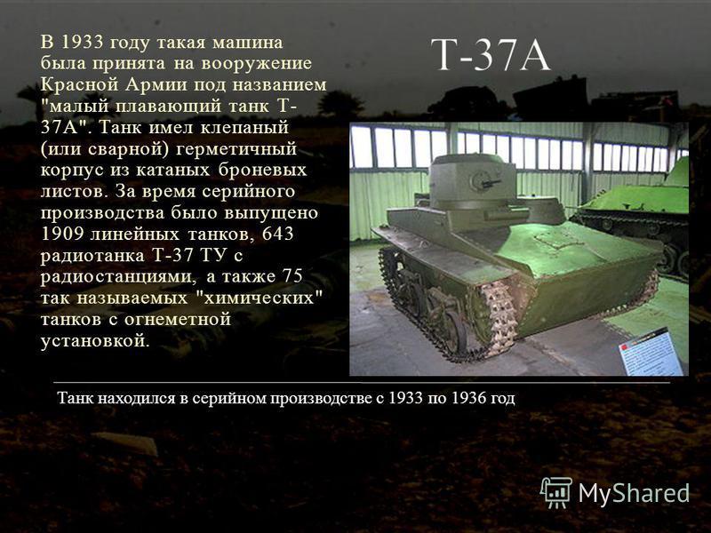 В 1933 году такая машина была принята на вооружение Красной Армии под названием