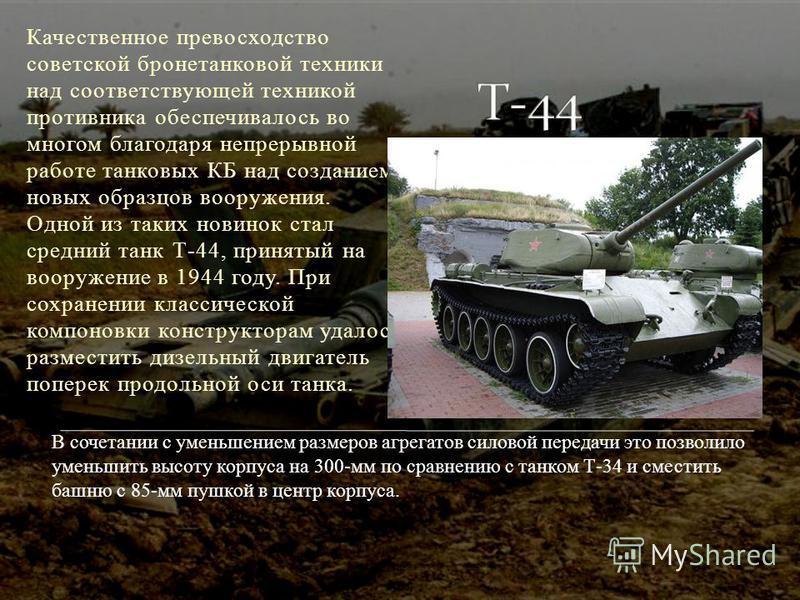 Качественное превосходство советской бронетанковой техники над соответствующей техникой противника обеспечивалось во многом благодаря непрерывной работе танковых КБ над созданием новых образцов вооружения. Одной из таких новинок стал средний танк Т-4