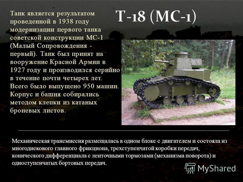 Танк является результатом проведенной в 1938 году модернизации первого танка советской конструкции МС-1 (Малый Сопровождения - первый). Танк был принят на вооружение Красной Армии в 1927 году и производился серийно в течение почти четырех лет. Всего