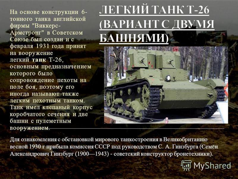 На основе конструкции 6- тонного танка английской фирмы