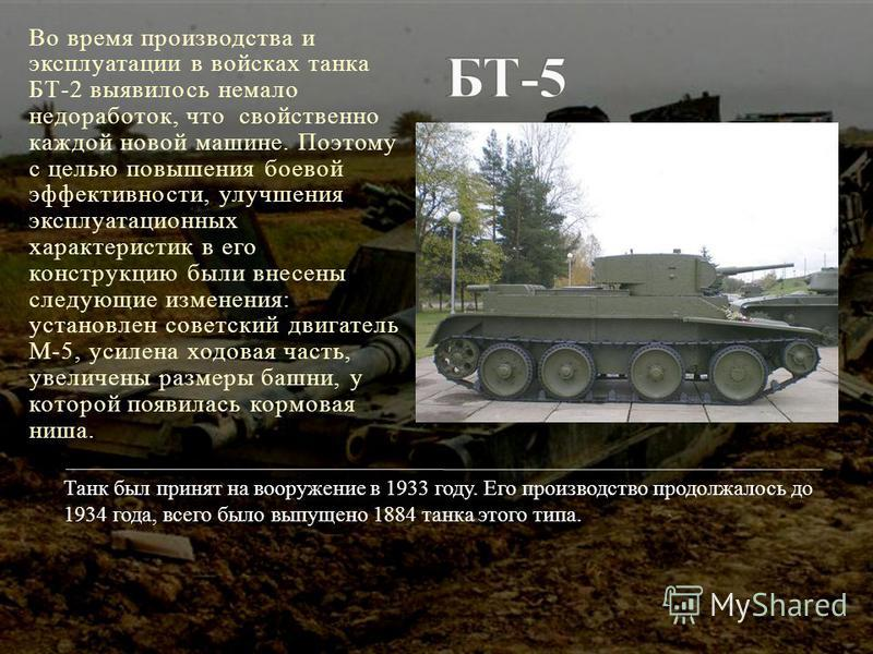 Во время производства и эксплуатации в войсках танка БТ-2 выявилось немало недоработок, что свойственно каждой новой машине. Поэтому с целью повышения боевой эффективности, улучшения эксплуатационных характеристик в его конструкцию были внесены следу