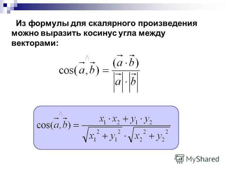 Из формулы для скалярного произведения можно выразить косинус угла между векторами: