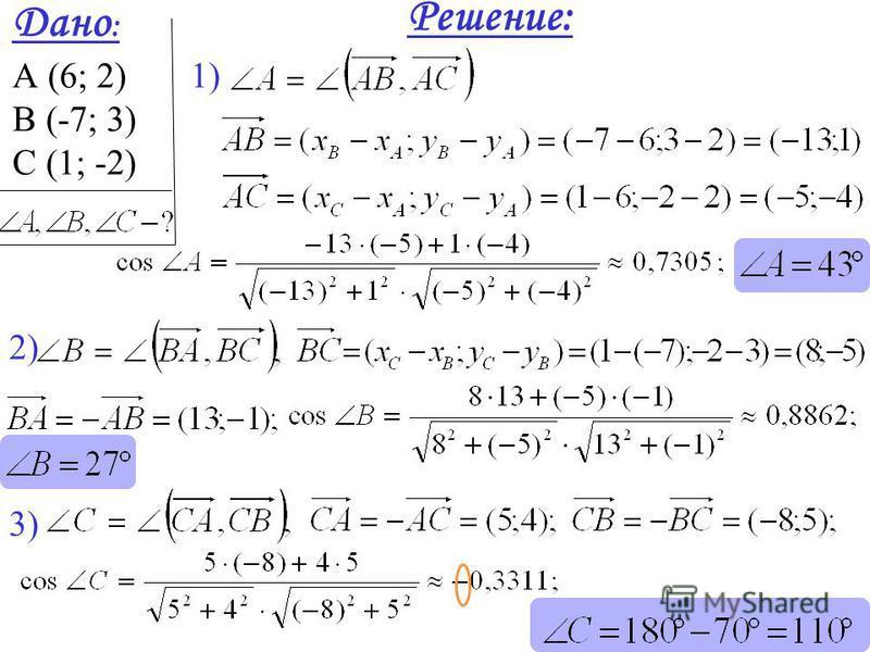 1) 2) 3) Дано : А (6; 2) В (-7; 3) С (1; -2) Решение: