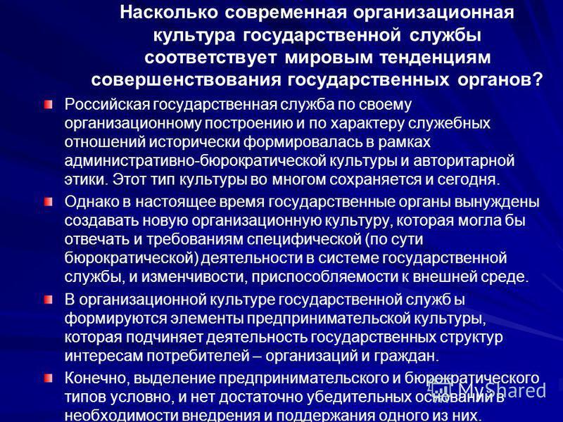 Насколько современная организационная культура государственной службы соответствует мировым тенденциям совершенствования государственных органов? Российская государственная служба по своему организационному построению и по характеру служебных отношен