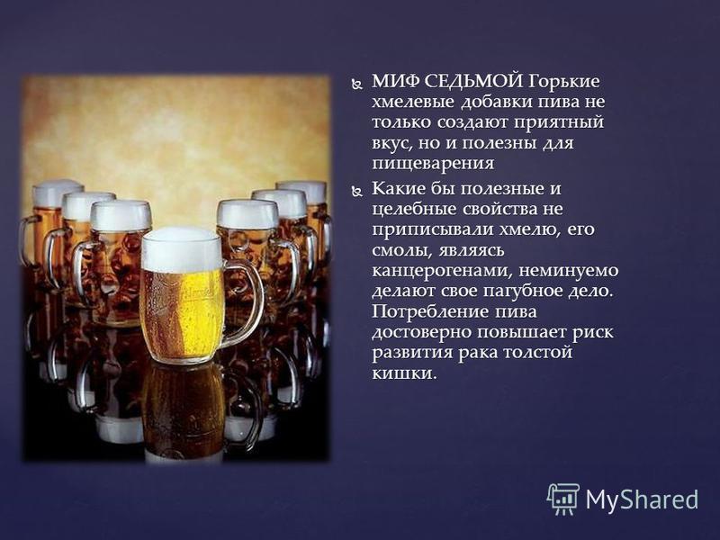 МИФ СЕДЬМОЙ Горькие хмелевые добавки пива не только создают приятный вкус, но и полезны для пищеварения МИФ СЕДЬМОЙ Горькие хмелевые добавки пива не только создают приятный вкус, но и полезны для пищеварения Какие бы полезные и целебные свойства не п