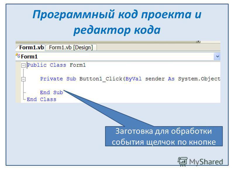 Программный код проекта и редактор кода Заготовка для обработки события щелчок по кнопке