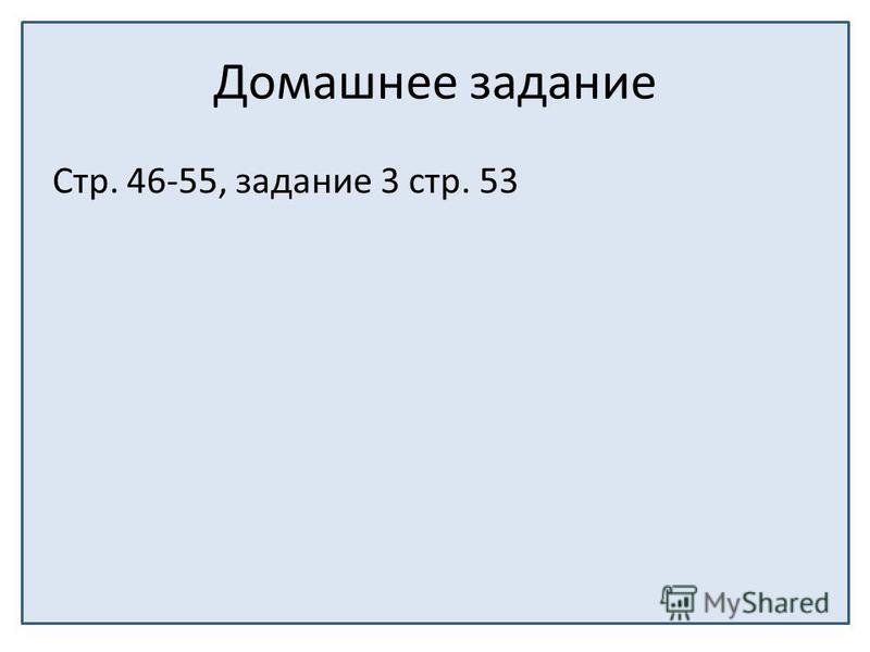 Домашнее задание Стр. 46-55, задание 3 стр. 53