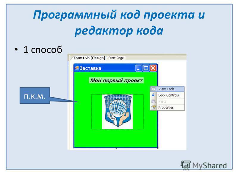 Программный код проекта и редактор кода 1 способ п.к.м.