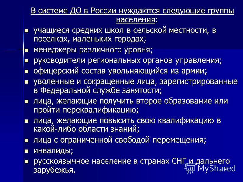 9 В системе ДО в России нуждаются следующие группы населения: учащиеся средних школ в сельской местности, в поселках, маленьких городах; учащиеся средних школ в сельской местности, в поселках, маленьких городах; менеджеры различного уровня; менеджеры