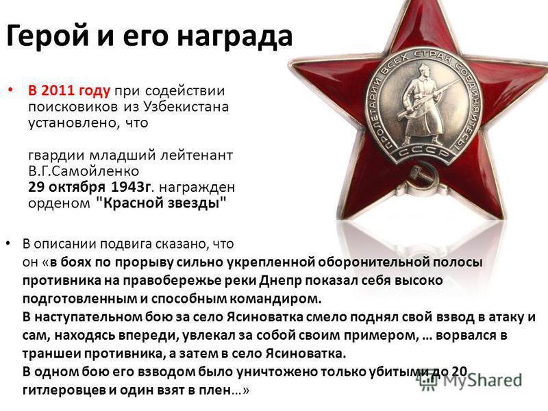 Герой и его награда В 2011 году при содействии поисковиков из Узбекистана установлено, что гвардии младший лейтенант В.Г.Самойленко 29 октября 1943 г. награжден орденом