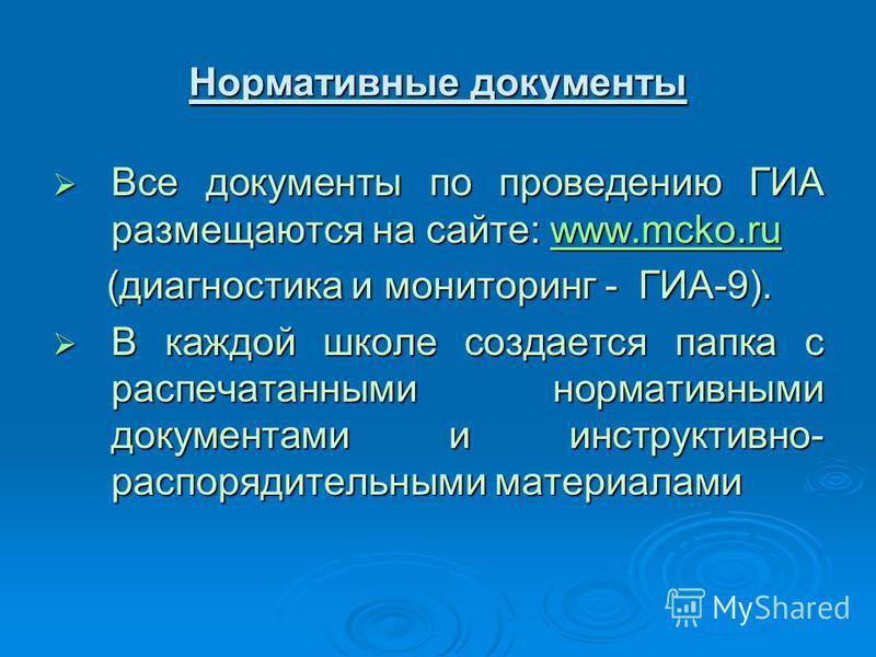 Нормативные документы Все документы по проведению ГИА размещаются на сайте: www.mcko.ru Все документы по проведению ГИА размещаются на сайте: www.mcko.ruwww.mcko.ru (диагностика и мониторинг - ГИА-9). (диагностика и мониторинг - ГИА-9). В каждой школ