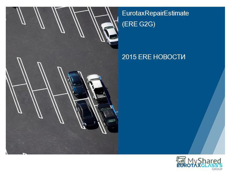 EurotaxRepairEstimate (ERE G2G) 2015 ERE НОВОСТИ