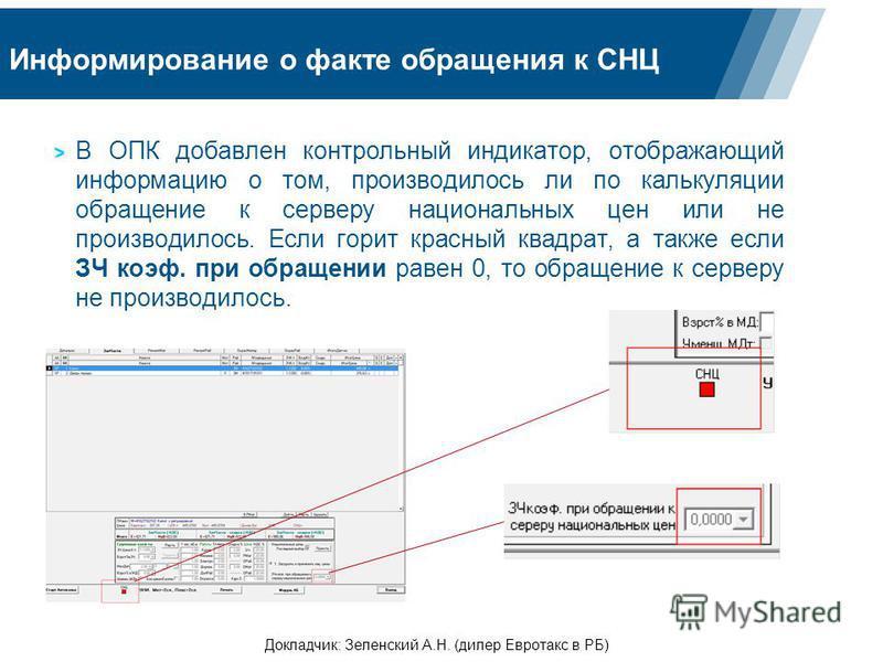Информирование о факте обращения к СНЦ В ОПК добавлен контрольный индикатор, отображающий информацию о том, производилось ли по калькуляции обращение к серверу национальных цен или не производилось. Если горит красный квадрат, а также если ЗЧ коэф. п