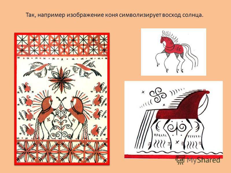 Так, например изображение коня символизирует восход солнца.