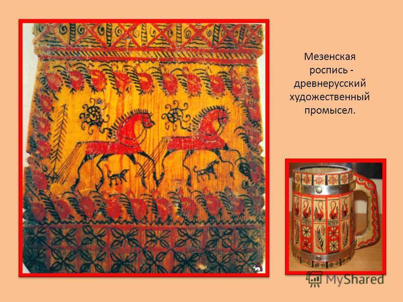 Мезенская роспись - древнерусский художественный промысел.