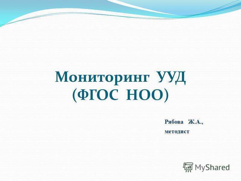 Мониторинг УУД (ФГОС НОО) Рябова Ж.А., методист