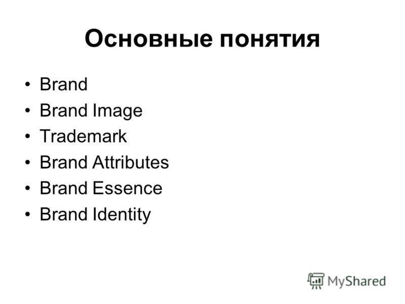 Основные понятия Brand Brand Image Trademark Brand Attributes Brand Essence Brand Identity