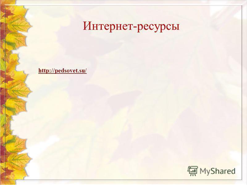 Интернет-ресурсы http://pedsovet.su/