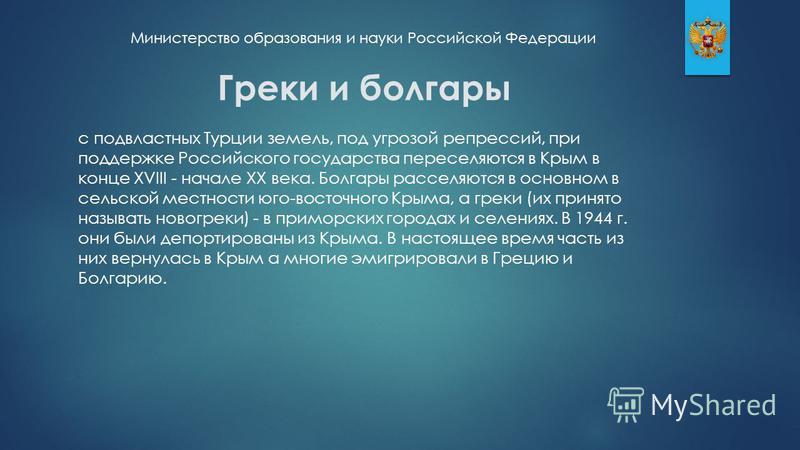 Греки и болгары с подвластных Турции земель, под угрозой репрессий, при поддержке Российского государства переселяются в Крым в конце XVIII - начале XX века. Болгары расселяются в основном в сельской местности юго-восточного Крыма, а греки (их принят