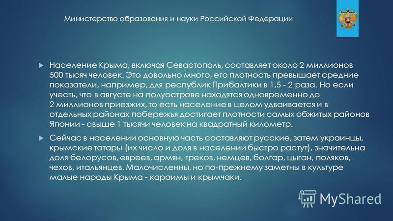 Население Крыма, включая Севастополь, составляет около 2 миллионов 500 тысяч человек. Это довольно много, его плотность превышает средние показатели, например, для республик Прибалтики в 1,5 - 2 раза. Но если учесть, что в августе на полуострове нахо