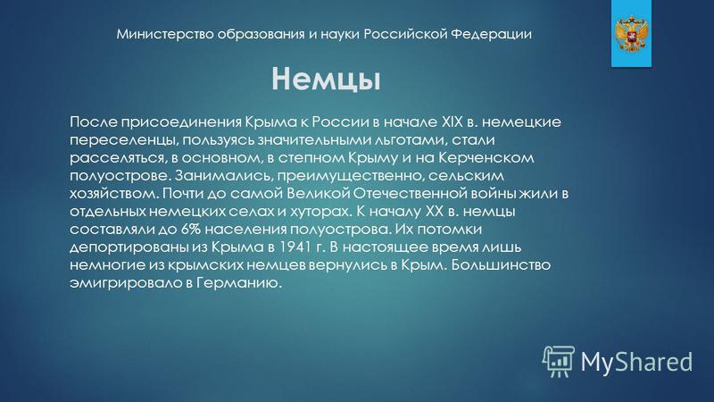 Немцы После присоединения Крыма к России в начале XIX в. немецкие переселенцы, пользуясь значительными льготами, стали расселяться, в основном, в степном Крыму и на Керченском полуострове. Занимались, преимущественно, сельским хозяйством. Почти до са