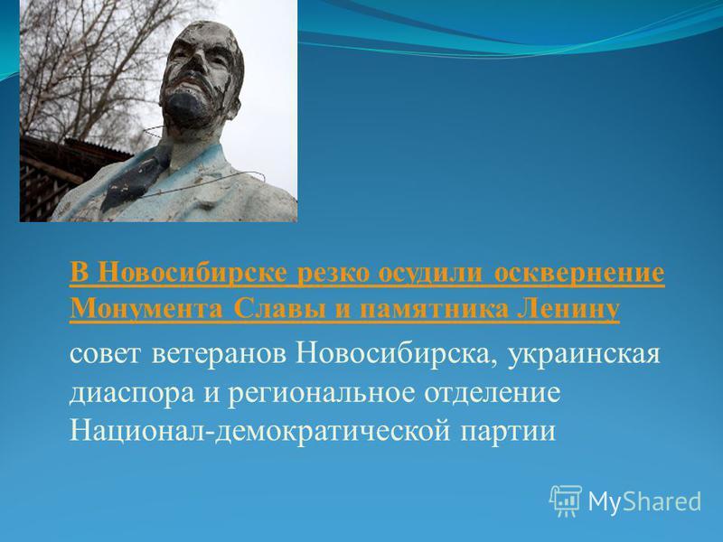 В Новосибирске резко осудили осквернение Монумента Славы и памятника Ленину совет ветеранов Новосибирска, украинская диаспора и региональное отделение Национал-демократической партии